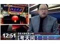 高考问天!湖南电视台要逆天了!湖南电视台,有种! (390播放)