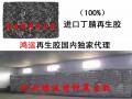 丁腈再生胶 丁腈耐油黑色橡胶 (3)
