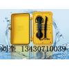 矿用防水电话