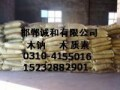 木钠,木质素 邯郸诚和有限公司 (5)