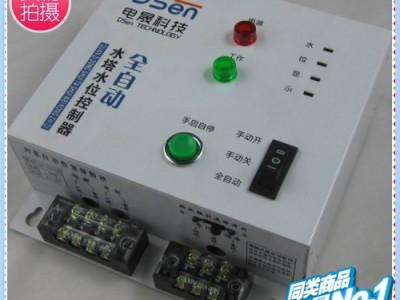 全自动液位控制器|浮球控制器|水塔自动抽水控制器