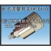 消防用流量开关 电子插入式流量开关  型号FR-DT10