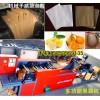 全自动柠檬果袋机,葡萄果袋机,石榴果袋机,枇杷果袋机
